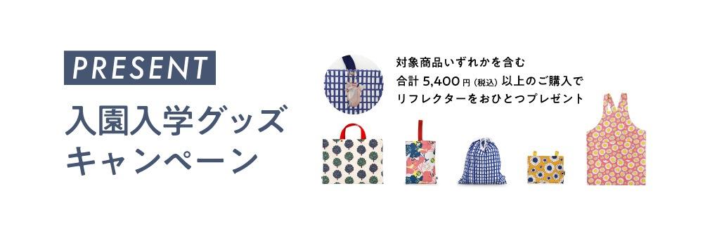 入園入学グッズキャンペーン