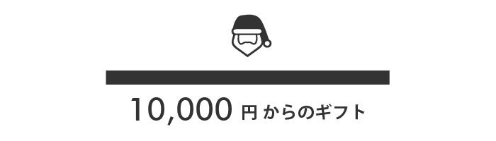 10,000円からのギフト