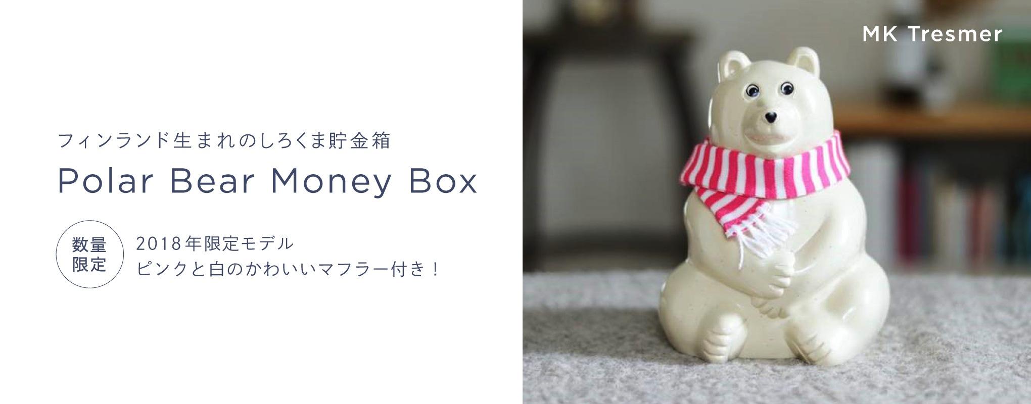 シロクマ貯金箱