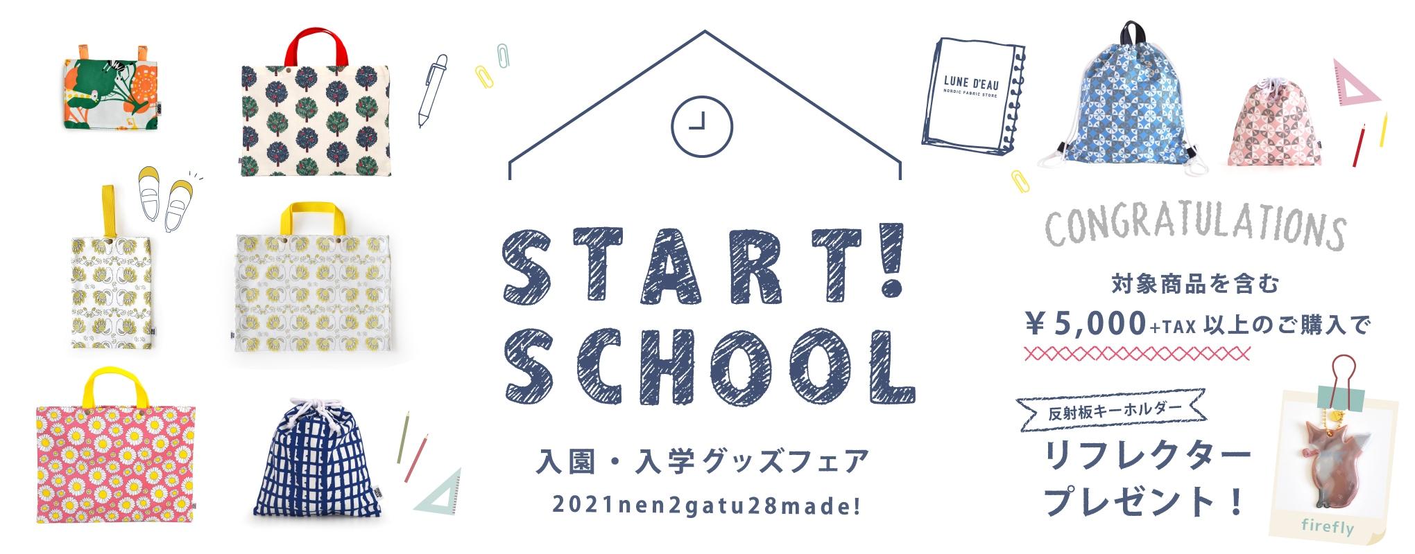 入園入学フェア