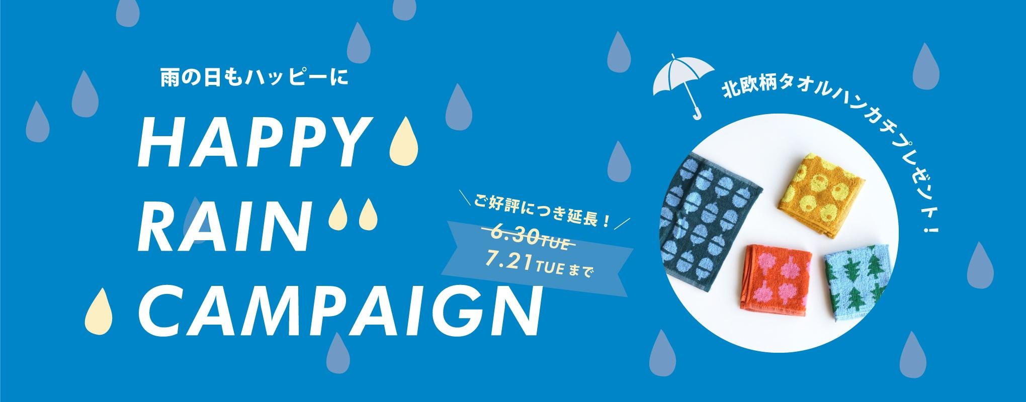 晴雨兼用傘新商品