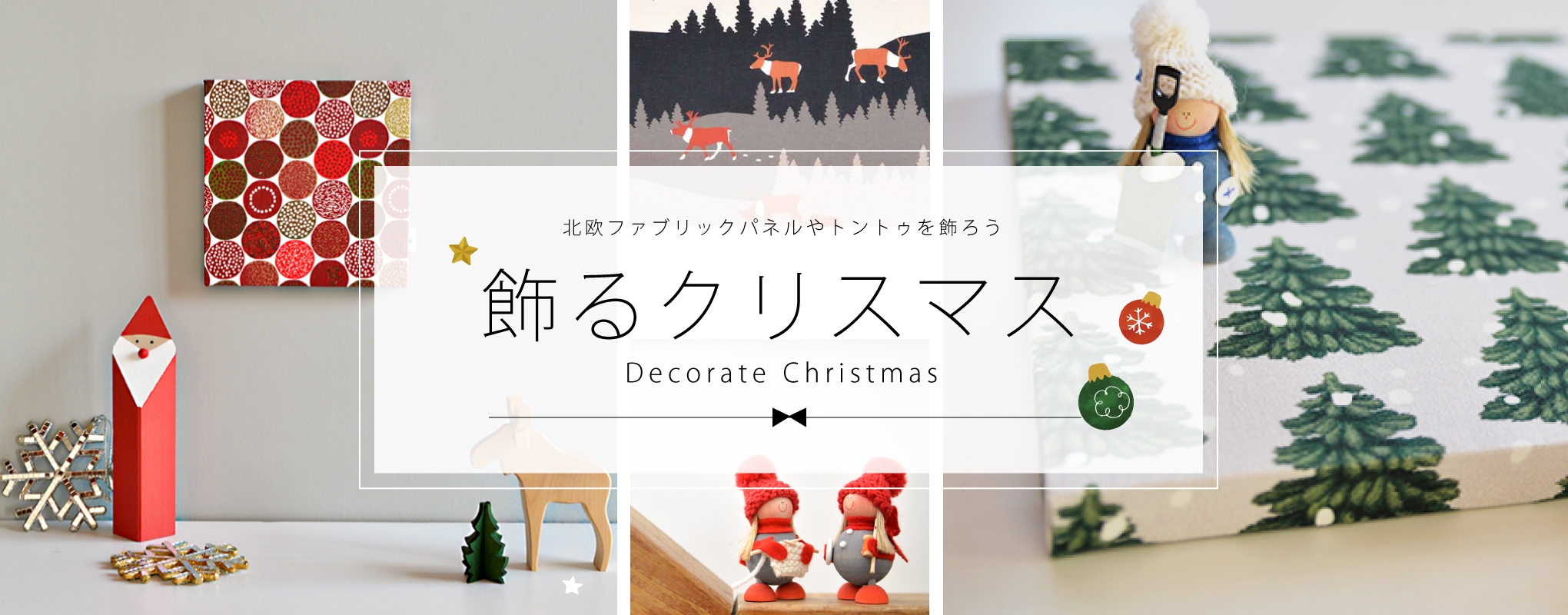 飾るクリスマス