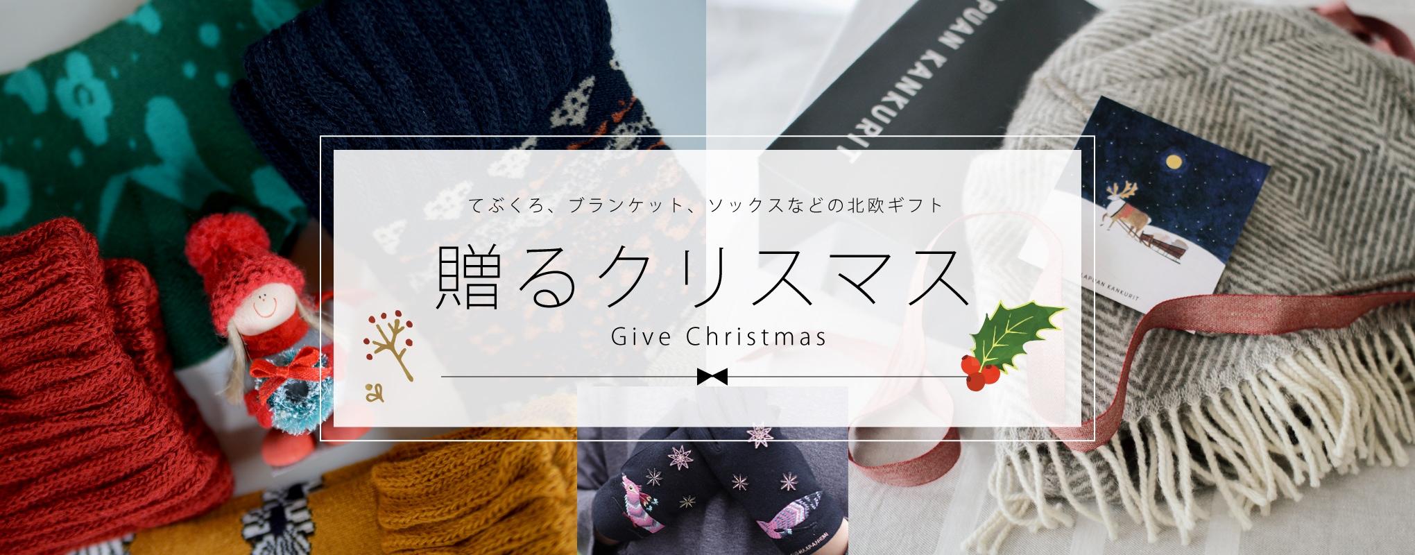 贈るクリスマス
