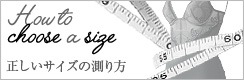 補正下着bloom|Luxage|How to choose a size