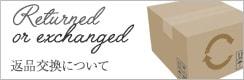 Luxage|配送・梱包・返品交換について