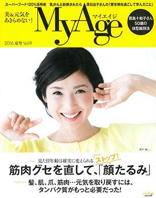Myage2016夏号表紙