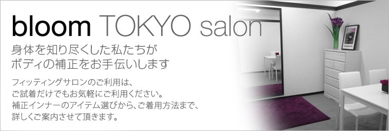 bloom東京フィッティングサロンのご案内