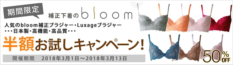 <<2017年7月13日まで期間限定>>しなやかで美しいボディのバランスを正す、日本製補正下着が50%OFF!
