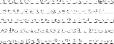 東京都モニターI様からの直筆コメント