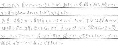 滋賀県モニターF様からの直筆コメント