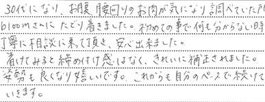 茨城県モニターM様からの直筆コメント