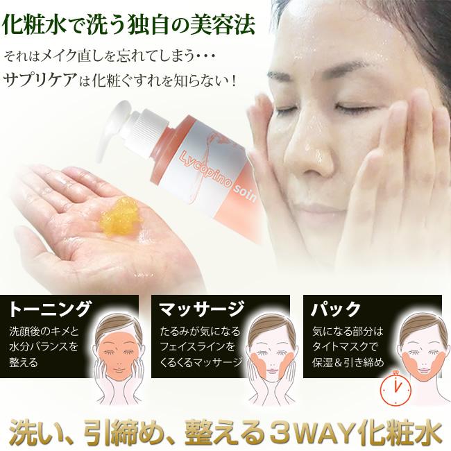 化粧水で洗う独自の美容法