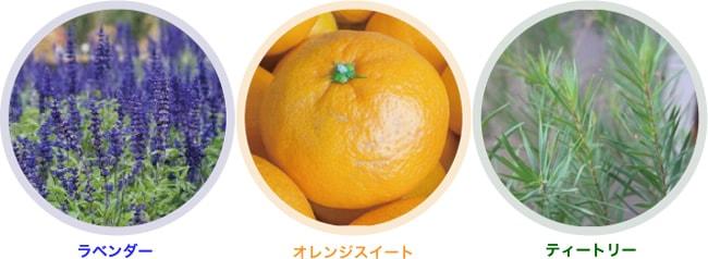 ラベンダー・オレンジスイート・ティートリー