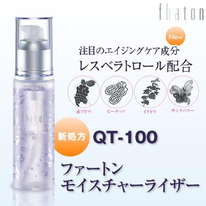 10月のプレゼント! QT-100 ファートン モイスチャーライザー 美容液 50mL