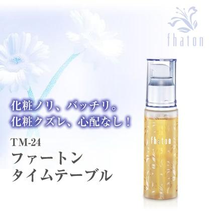 10月のプレゼント!TM-24 ファートン タイムテーブル 美容液 50mL