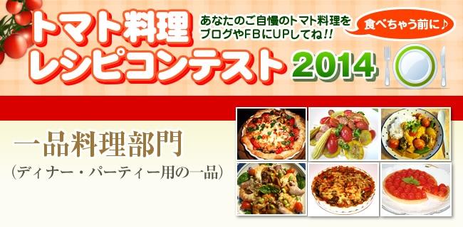 トマト料理レシピコンテスト2014|一品料理部門