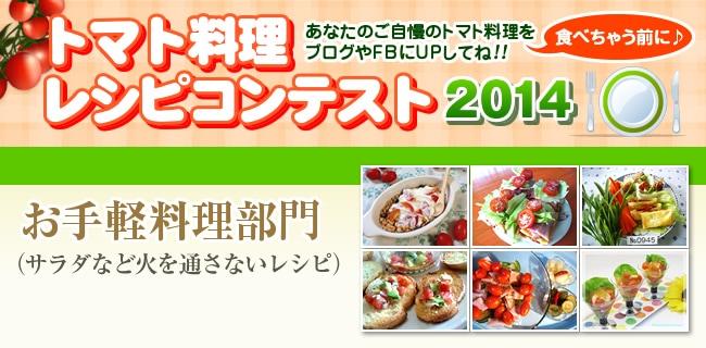 トマト料理レシピコンテスト2014|お手軽料理部門