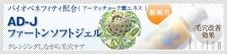 毛穴対応のバイオべネフィティ配合AD-J