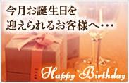 お誕生月に特別なご招待