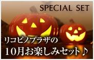 10月のお楽しみセット♪