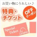 特典・チケット