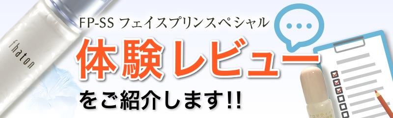 フェイスプリンスペシャル FP-SS体験レビュー紹介