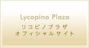 リコピノプラザオフィシャルサイト