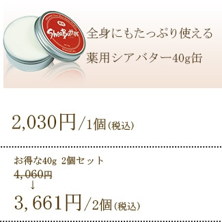 マジカル薬用シアバター40gの商品リスト