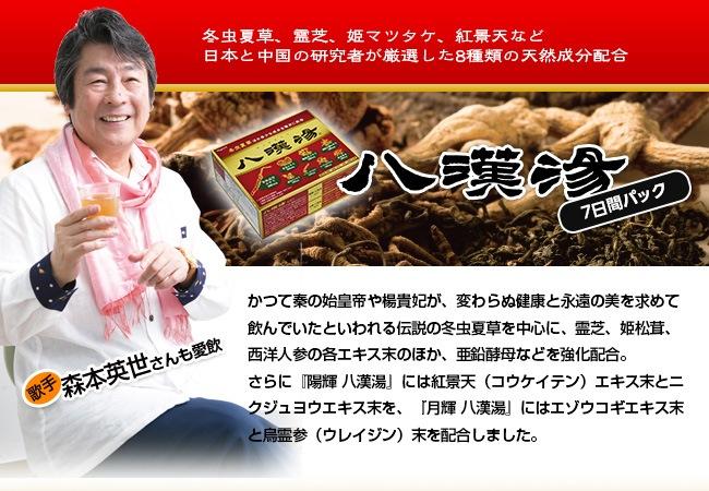 冬虫夏草、霊芝、姫マツタケ、紅景天など日本と中国の研究者が厳選した8種類の天然成分配合「八漢湯」