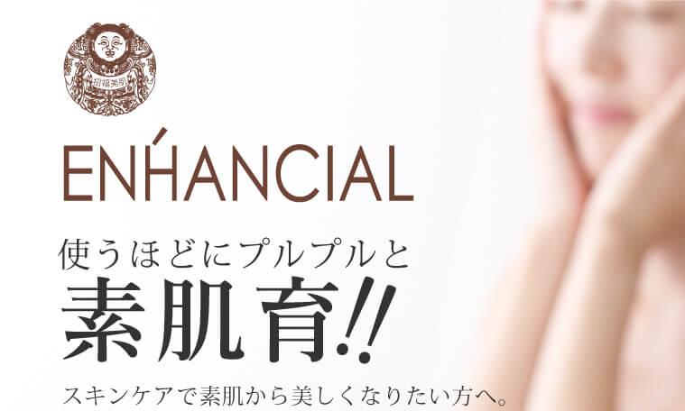 ENHANCIAL洗顔粉・美容液 使うほどにプルプルと素肌育!!