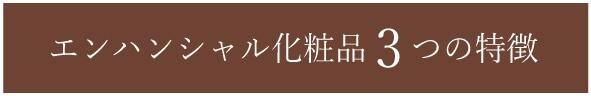 エンハンシャル化粧品3つの特徴