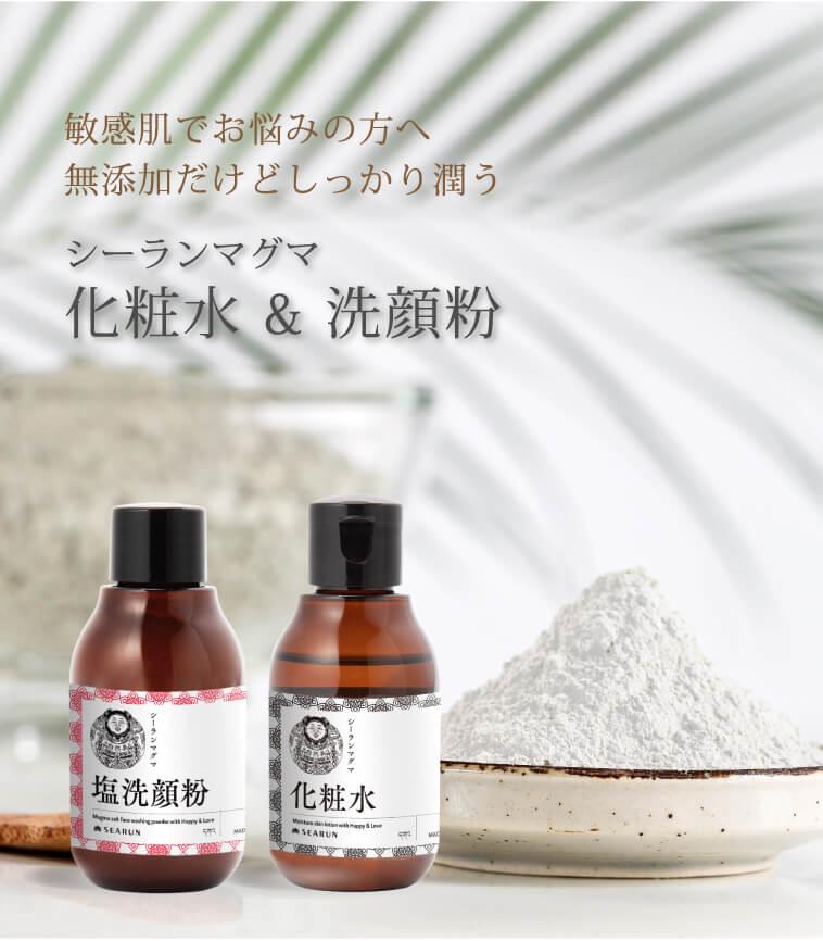 シーランマグマ化粧水・洗顔粉