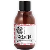 シーランマグマ洗顔粉 40g