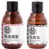 シーランマグマ洗顔粉・化粧水セット