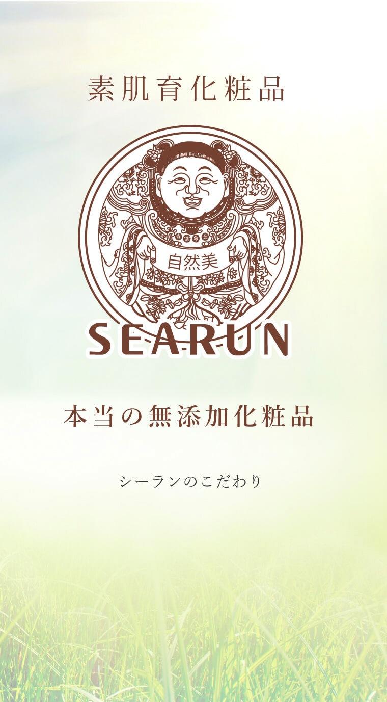 素肌育化粧品SEARUN