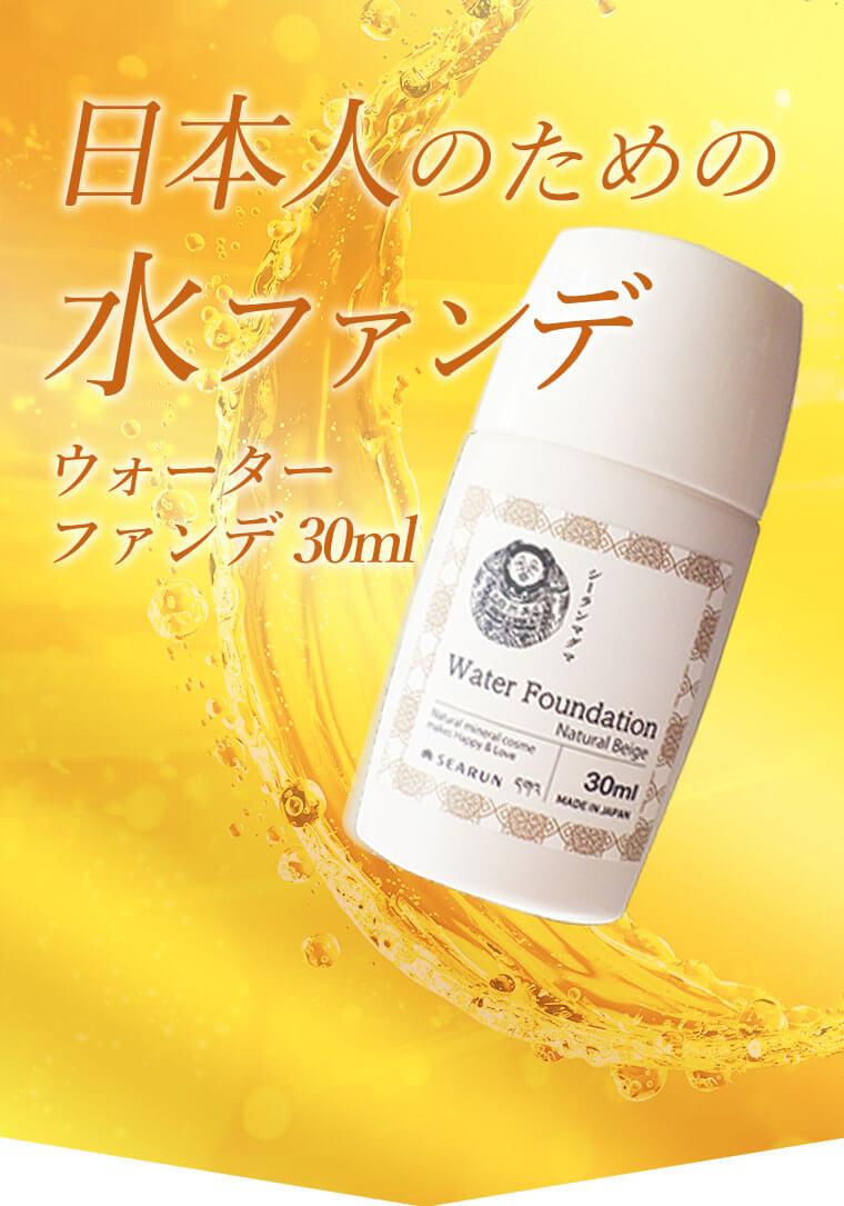 日本人のための水ファンデウォーターファンデ30ml