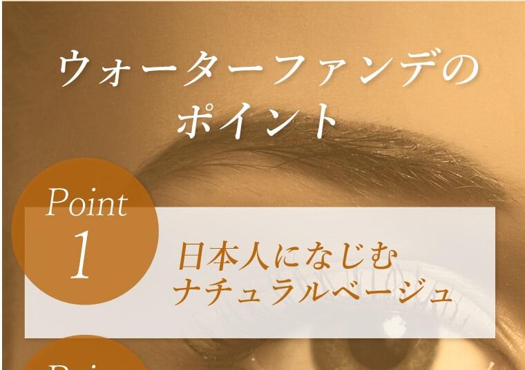 ウォーターファンデのポイント日本人になじむナチュラルベージュ