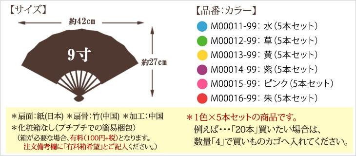 9寸カラーぼかし(5本セット)