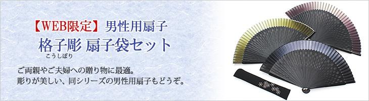 【男性用扇子・WEB限定】格子彫扇子袋セット