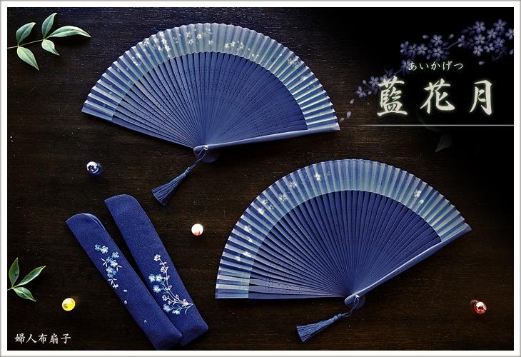 【舞扇堂】藍花月
