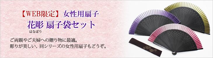 【女性用扇子・WEB限定】花彫扇  子袋セット