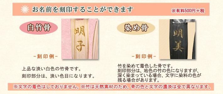 刻印イメージ白竹・染め骨