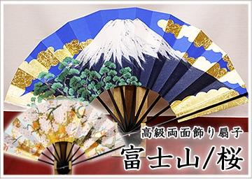 飾り扇子『富士山/桜』