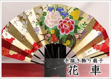 手描き飾り扇子『花車』