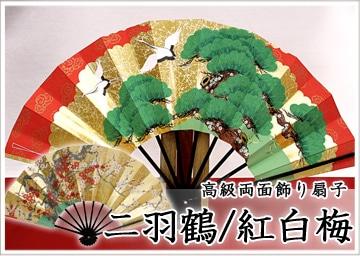 飾り扇子『二羽鶴・紅白梅』