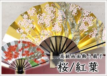 飾り扇子『桜・紅葉』