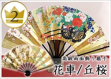 飾り扇子『花車/丘桜』
