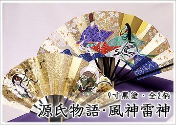 9寸飾り扇子『源氏物語・風神雷神』