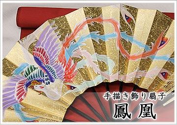 手描き飾り扇子『鳳凰』