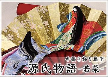 手描き飾り扇子『源氏物語・若菜』